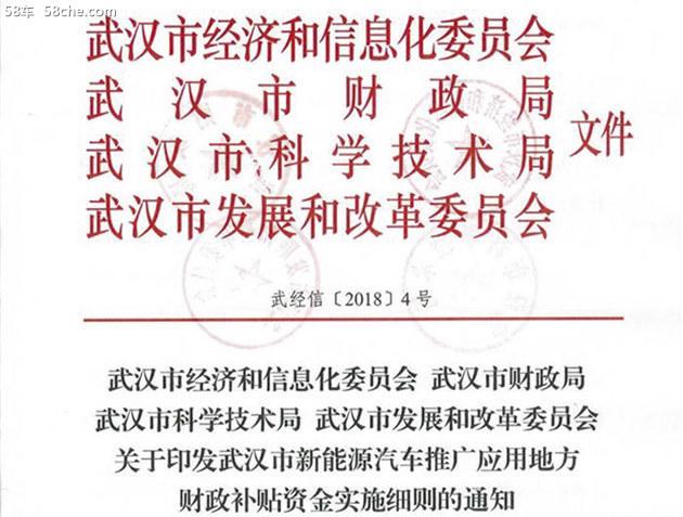 武汉公布新能源补贴新政 严卡轴距标准