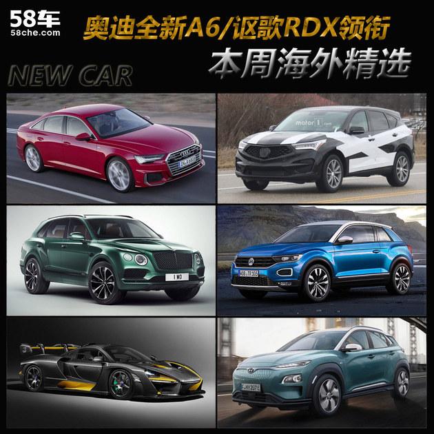 奥迪全新A6/讴歌RDX领衔 一周海外新车
