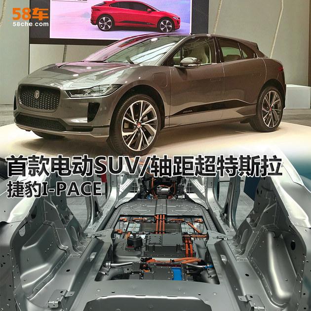 首款电动SUV/轴距超特斯拉 捷豹I-PACE