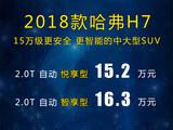 2018款哈弗H7正式上市 售15.2-16.3万元