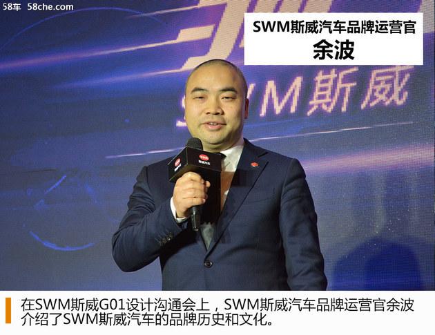 SWM斯威快速布局市场 G01今年下半年上市