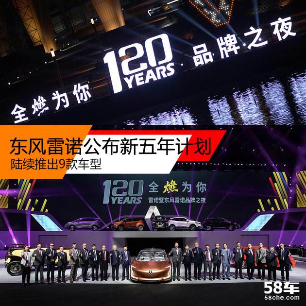 东风雷诺公布新五年计划 陆续推9款车型