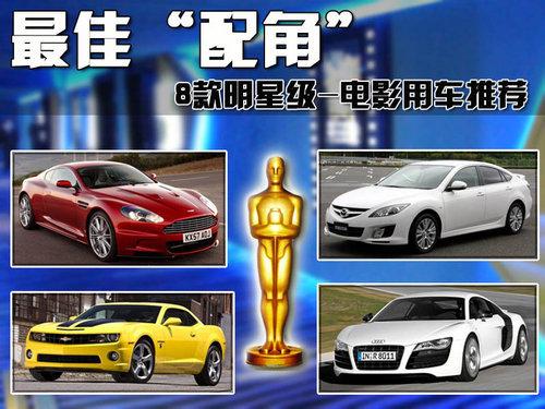 """最佳车""""配角"""" 8款明星级-电影用车推荐"""