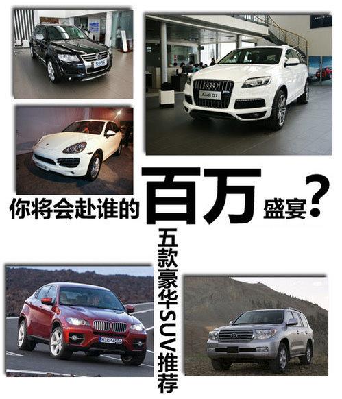 五款百万级SUV 你将会赴谁的豪华盛宴?