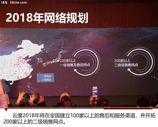 推出三年回购计划 云度2018年度战略发布