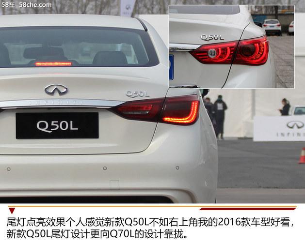 英菲尼迪新Q50L试驾 多处配置升级优化