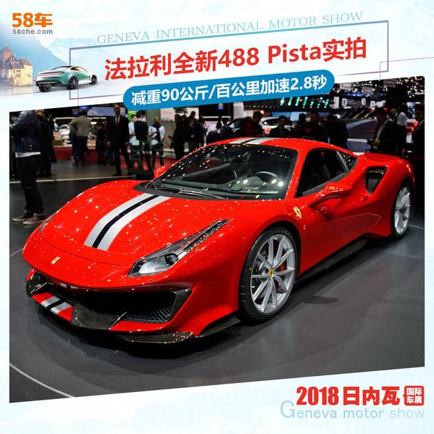 2018日内瓦车展实拍 法拉利488 Pista