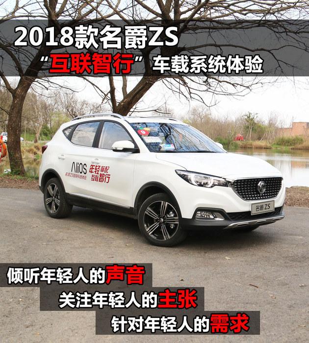 """2018款名爵ZS  """"互联智行""""车载系统体验"""