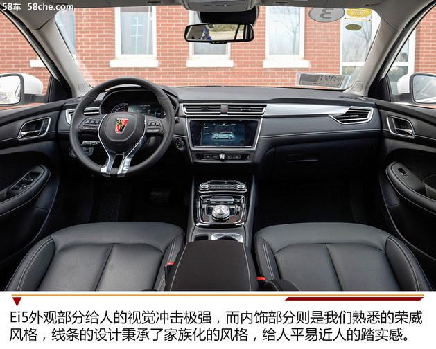 上汽荣威Ei5试驾 电动车家族的新成员