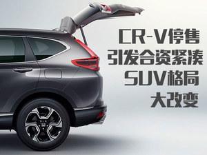 CR-V停售 引发合资紧凑型SUV格局大变