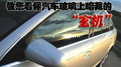 汽车知识之教您看懂汽车玻璃隐藏的玄机