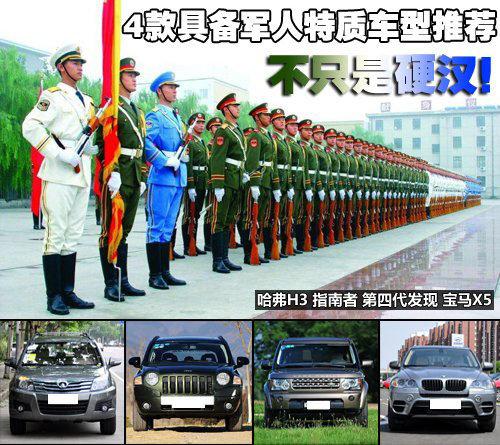 不只是硬汉!4款具备军人特质车型推荐