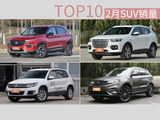 2月份SUV车型销量TOP10 哈弗H6退居次席