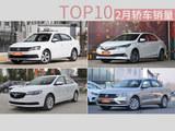 2月份国内轿车销量TOP10 朗逸重回榜首