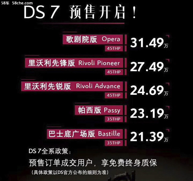 DS 7 45THP歌剧院版试驾 设计质感无处不在