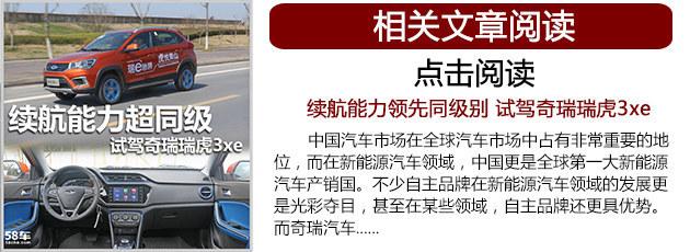 奇瑞瑞虎3xe正式上市 售00.00-00.00万
