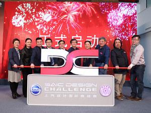 放电的设计 第六届上汽设计国际挑战赛