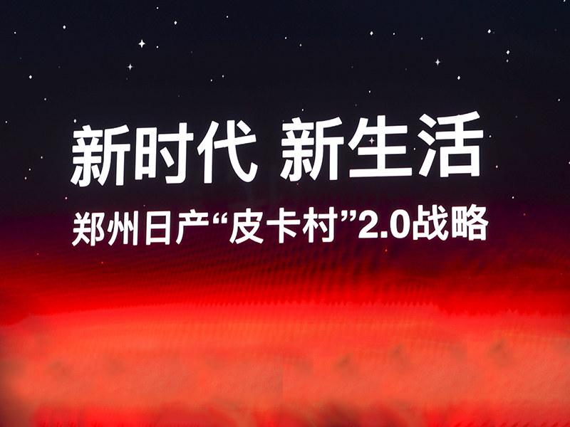 郑州日产皮卡村2.0战略