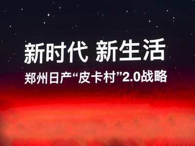 """郑州日产""""皮卡村""""2.0战略 下半年推新车"""