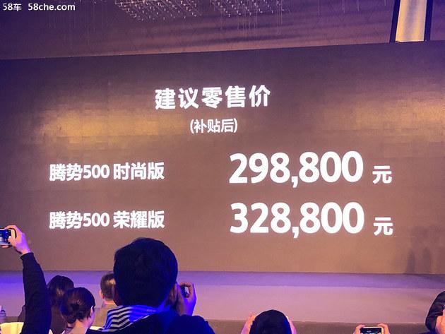 腾势500正式上市 售价29.98-32.98万元