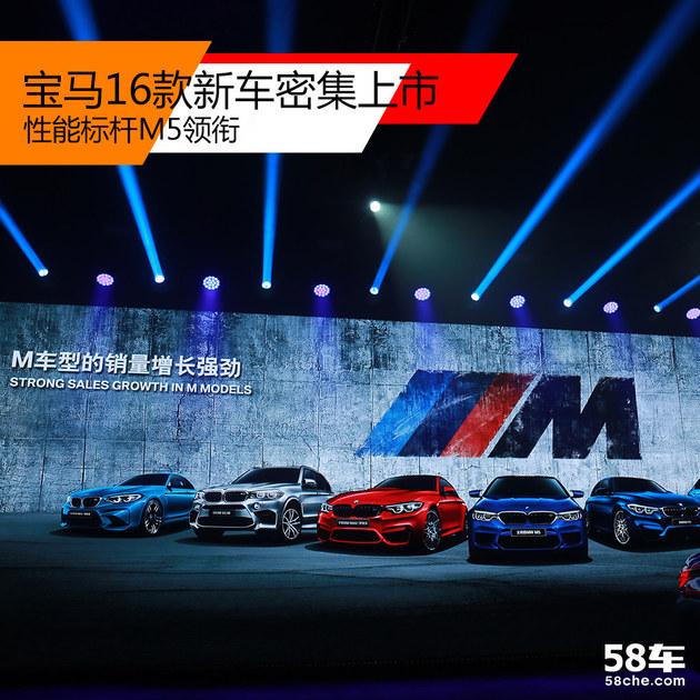 宝马16缓新车密集上市 性能标杆M5领衔
