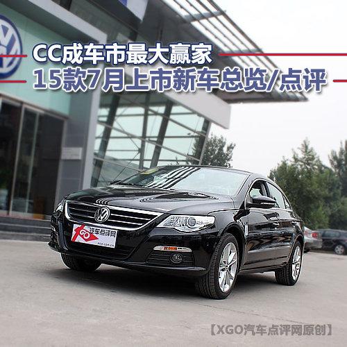 CC成车市新赢家 点评7月上市的15款新车