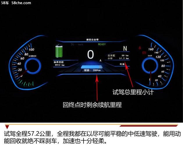 北汽新能源EX360试驾 动力/续航均提升