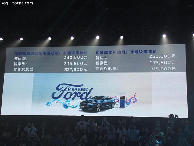 蒙迪欧插电混动版上市 售28.08-33.78万