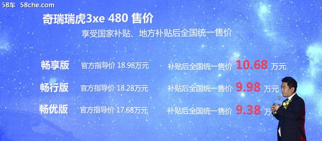 奇瑞瑞虎3xe正式上市 售15.78-18.98万