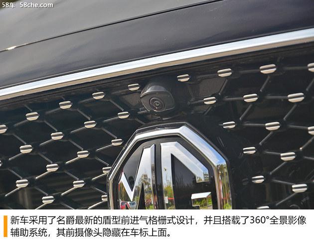 全新名爵6顶配版车型试驾 安全系统升级