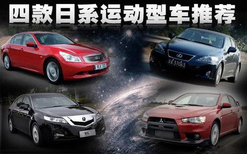 更高端也更运动 4款日系运动型车推荐