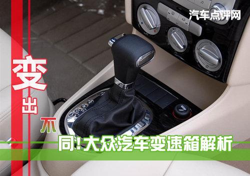 变出不同!大众汽车变速箱技术解析(一)