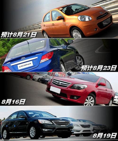全在本月登场 4款即将上市的重量级车型