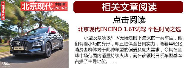 北京现代ENCINO上市 售00.00-00.00万元