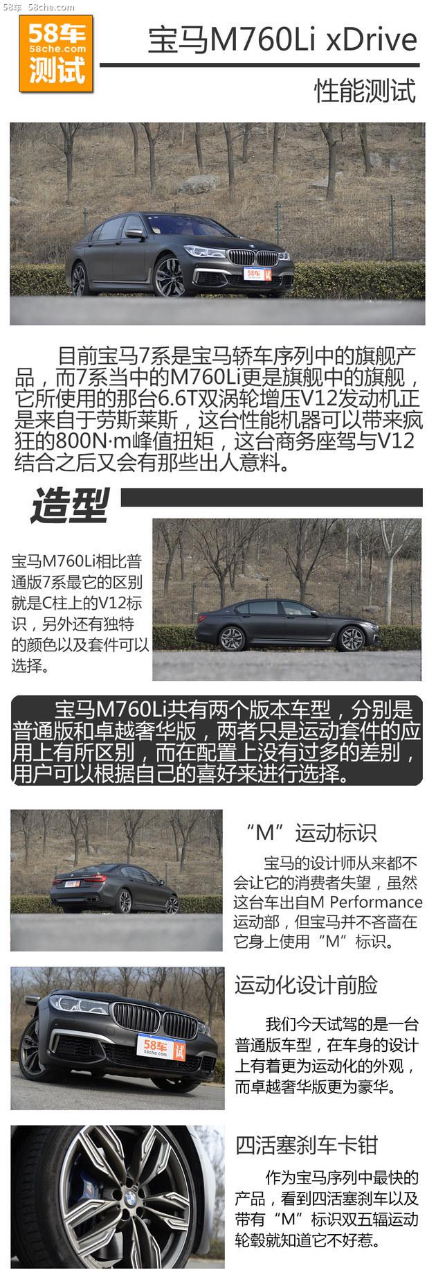 宝马M760Li xDrive性能测试 最速宝马