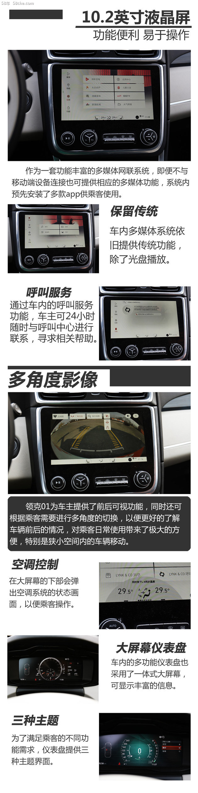 领克01两驱耀Pro版多媒体体验 方便实用