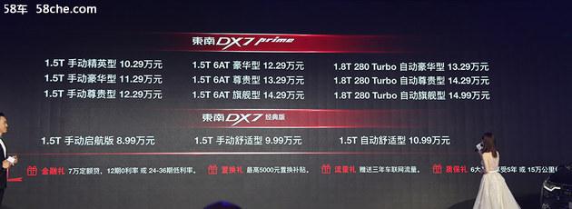 东南DX7 Prime上市 售价10.29-14.99万元