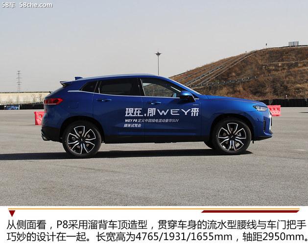 中国首款插混豪华SUV Pi4平台WEY P8试驾