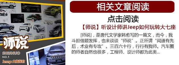 Jeep大指挥官上市 售价00.00-00.00万元