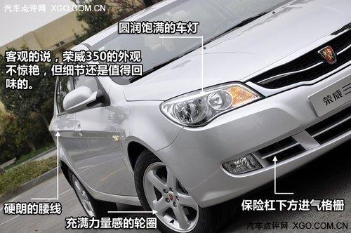 上汽荣威350全系推荐