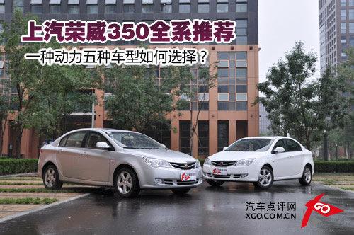 8.97万的入门车最值 荣威350全系推荐