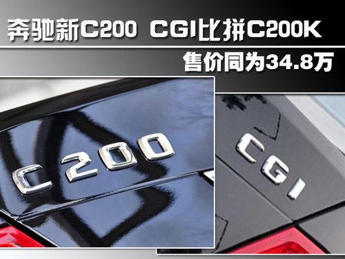 售价34.8万 奔驰新C200CGI比拼C200K