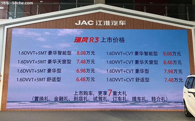 江淮瑞风R3正式上市 售价00.00-00.00万元