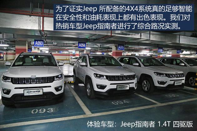 油耗仅6.5升 美系四驱SUV也可以很省油