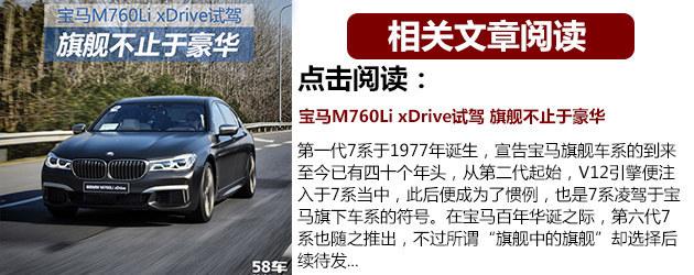 《坐者说》M760Li xDrive 平衡运动与舒适