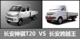 长安神骐T20 VS跨越王,物流小卡领跑者