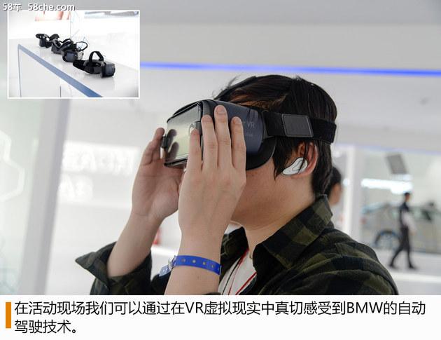 改变出行习惯 体验BMW Mission i北京站
