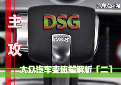 主攻DSG! 大众汽车变速箱解析(二)