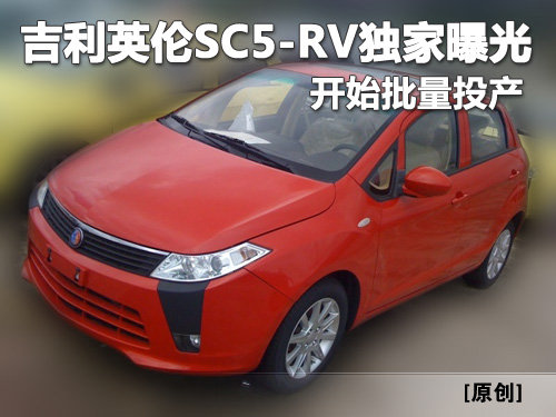 开始批量投产 吉利英伦SC5-RV实车曝光