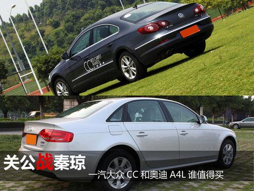 关公战秦琼 CC和A4L哪款车更值得购买
